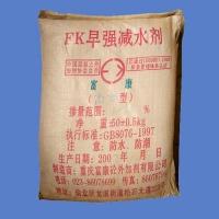富康砼外加剂-FK早强减水剂