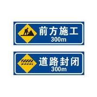 施工安全警示牌|交通指示牌|反光标牌|河南项城交通设施