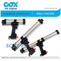 上海气动胶枪,COX气动胶枪,英国COX气动胶枪