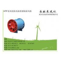 消防排烟风机HTF(A)