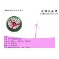 CBF(BAF)厂用隔爆型防爆轴流风机