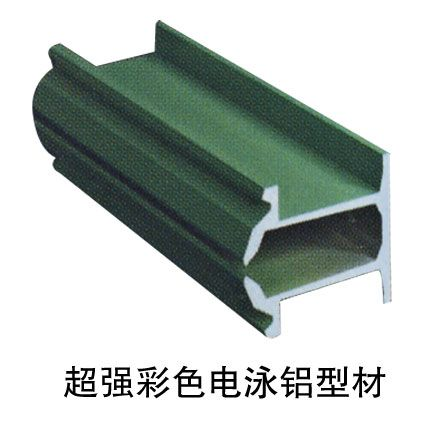 超强彩色电泳铝型材
