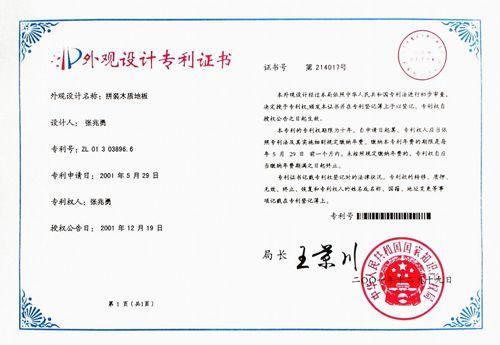 外观设计证书专利-远照地板-九正建材网(中国范防计设池规沙消图片