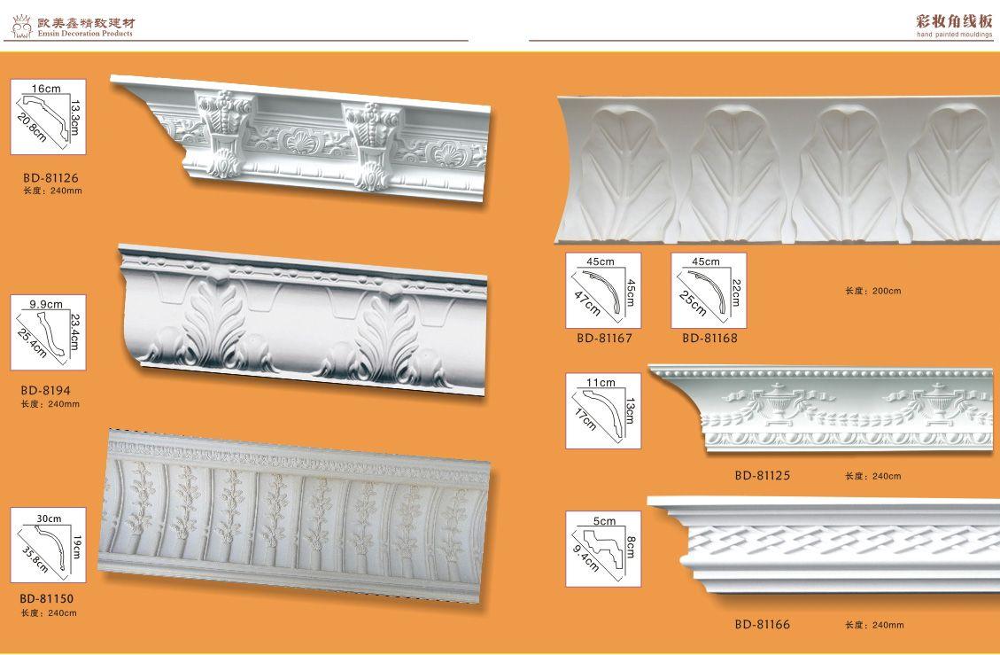 南京角线板-欧美鑫PU彩妆角线板