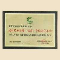 建材行业质量、信誉、节能示范单位