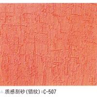 供应广东深圳质感刮砂涂料,艺术涂料,仿砂岩涂料
