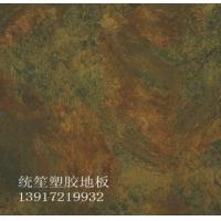 供应塑胶地板-御玺仿石纹 防水、防滑、耐磨pvc地板