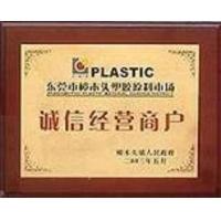 东莞市远恒塑胶原料有限公司