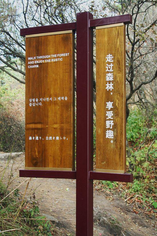 标示牌 导视牌 陕西西安防腐木 炭化木 户外木材保护油 木塑