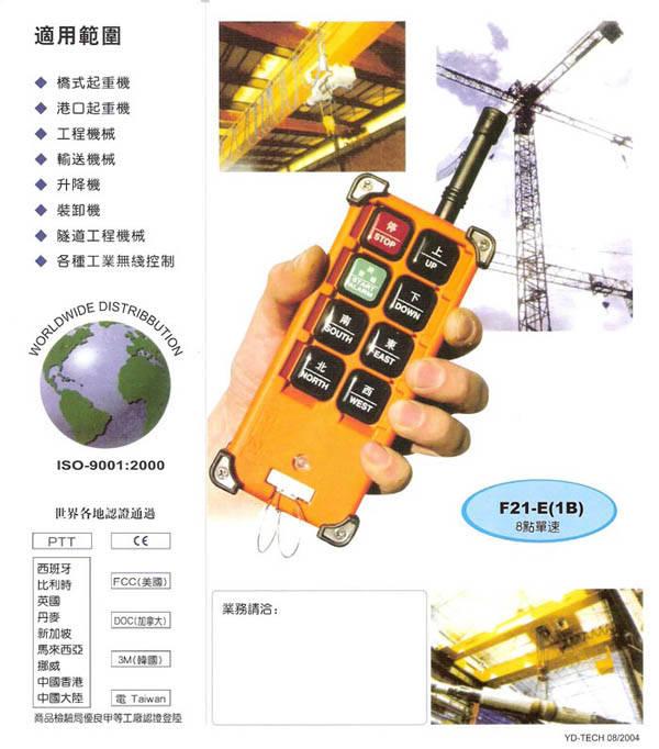 台湾禹鼎电子股份有限公司成立于 1985 年,是全球著名的工业遥控器厂商之一,具有数十年工业无线遥控器的研发制造经验,系通过 ISO9001 国际标准认证的企业。产品业经欧盟、美国、英国、日本、意大利、加拿大等十余个主要工业国家以及中华人民共和国劳动部安检中心的认证,同时禹鼎防爆遥控器也通过了中国化学工业电气产品防爆检验中心的防爆认证。行销欧洲、美国、日本及东南亚等 100 余个国家和地区。 台湾禹鼎自最初成功的推出 F16 系列遥控器以来,经历了 F17 、 F21 、 F21 增强型、 F23 、
