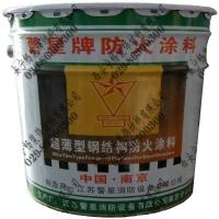 西安警星室内钢结构超薄型防火涂料330元/桶/20kg