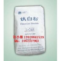 攀鋼R-248/R-258鈦白粉用途報價圖片