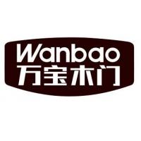 中國十大品牌萬寶木門招商加盟
