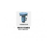 油罐液压安全阀、菇式安全阀