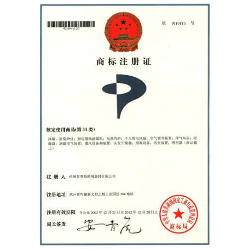 如何注册香港商标?