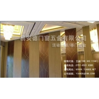 易安德宾馆酒店活动屏风铝材及配件
