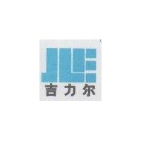 萍乡市吉力尔陶瓷有限公司