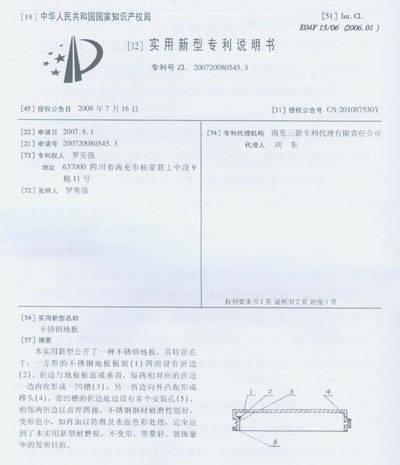 实用新型专利请求书_实用新型专利说明书附图有什么要求?说明书附图可以和摘要 ...