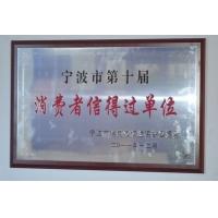 宁波消保委信得过企业