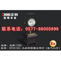 BFD8100A 浙江大功率防爆氙气工作灯-手提式