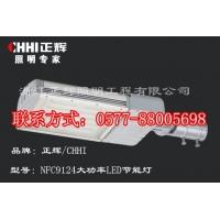 NFC9124大功率LED节能灯\\厂区LED照明灯