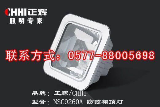 NSC9260(A)防眩棚頂燈 吸頂式防眩棚頂燈 嵌入式防眩