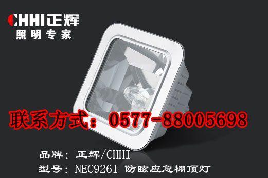 NEC9261 防眩應急棚頂燈,35W防眩棚頂燈,正輝防眩應