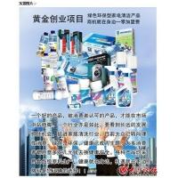 小家电清洗保洁日用品,厂家诚邀地区市县级总经销