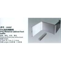 南京乐蒂诗家具五金-PVC条纹踢脚线L6402