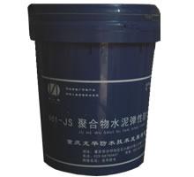 981  991(环保型)JS水泥基聚合物乳液防水涂料