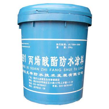 991丙烯酸酯防水涂料