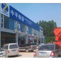 广西南宁中平电子衡器(电子地磅、地上地中衡、汽车衡)厂家寻求海南省合作伙伴