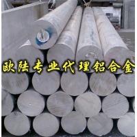 铝合金棒5A06 进口美国铝合金 6A01 6A02进口铝合