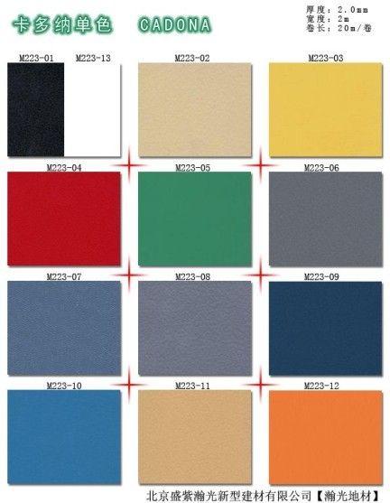 供应批发商务专用PVC卷材/片材石塑防滑地板 专用胶