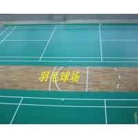 郑州专业羽毛球地板选集美塑胶地板.库存现货批发