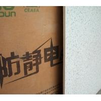 防静电陶瓷砖,上海防静电地板中梁建材,耐酸瓷砖中梁建材