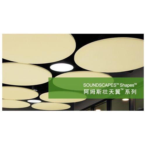 南京天翼天花板-阿姆斯壮天翼天花板-天翼系列