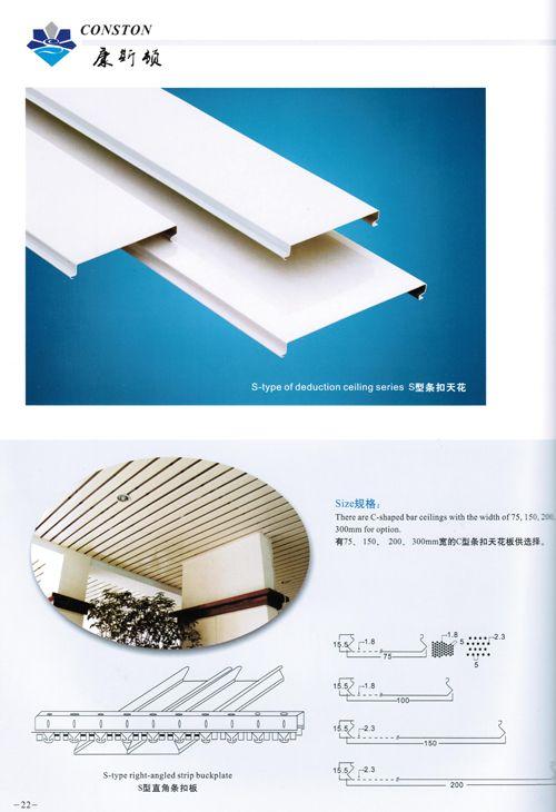 南京S型条扣天花系列-康斯顿金属天花吊顶-S型条扣天花