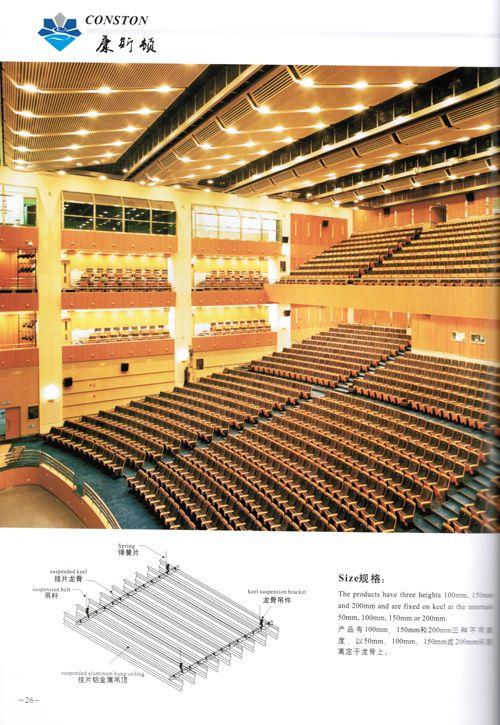 南京挂片天花系列-康斯顿金属天花吊顶-挂片天花系列