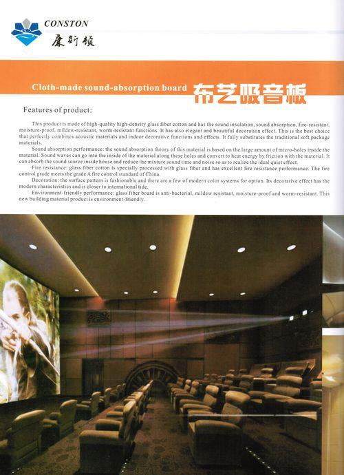 南京布艺吸音板-康斯顿金属天花吊顶-布艺吸音板