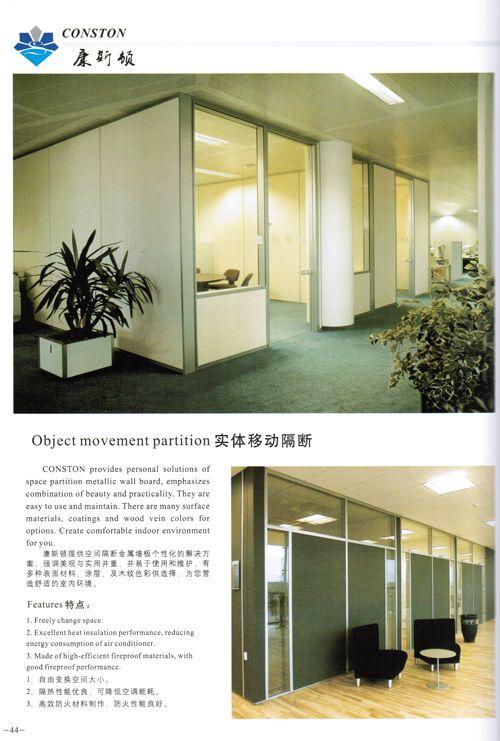 南京公共空间隔断系统-康斯顿金属天花吊顶-公共空间隔断系统