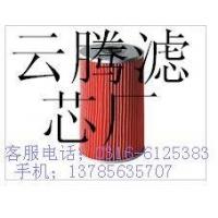 云腾滤芯厂供应日野滤芯15607-1521润滑过滤器,滤清器
