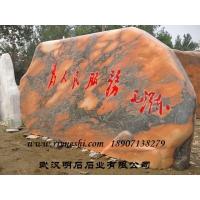 景石/武漢奇石供應/刻字石/草坪石