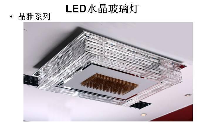 LED水晶玻璃灯