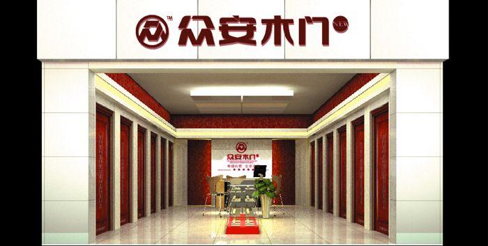 展厅效果图重庆木门厂|众安套装门 | 重庆众博门业