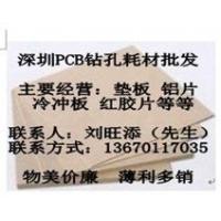 PCB中纤板