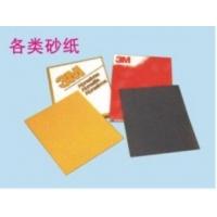 打磨 研磨 抛光用 各种型号砂纸 砂布