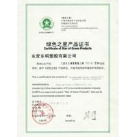绿色之星产品证书