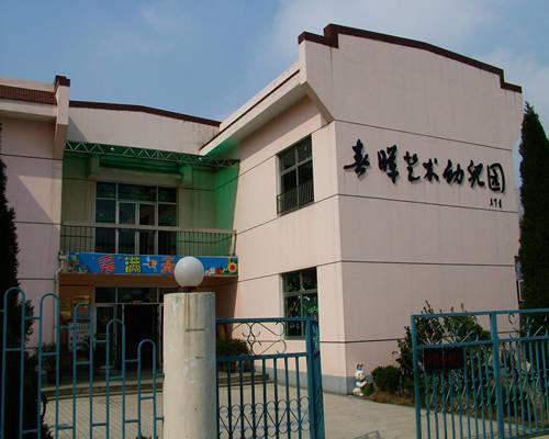 芜湖春晖幼儿园 - 芜湖凤凰水处理设备