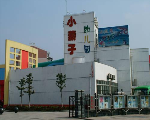 芜湖小燕子幼儿园